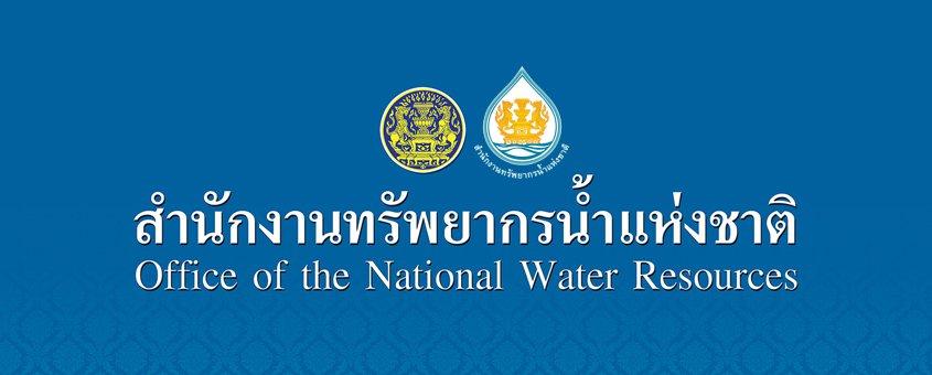 สำนักงานทรัพยากรน้ำแห่งชาติ